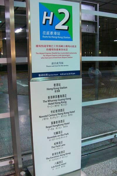 香港赤臘機場機場快-7.JPG