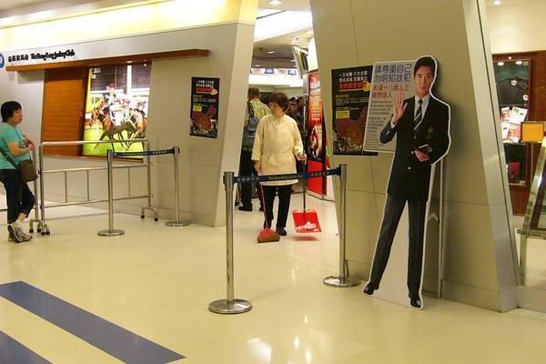 香港青衣站賭馬.jpg