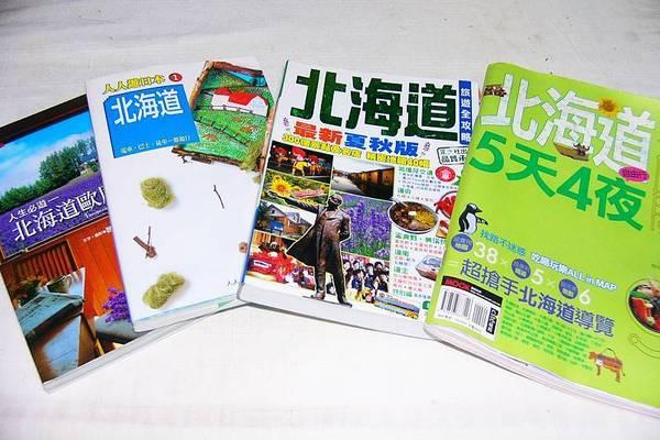 北海道書籍.jpg