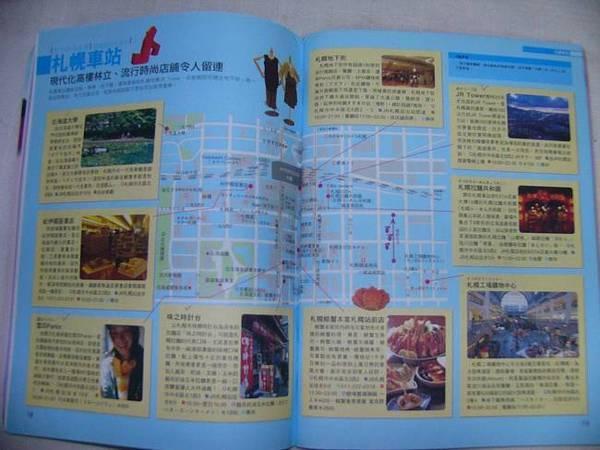 北海道書籍1-2.jpg