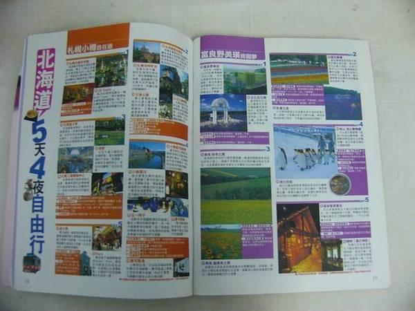 北海道書籍1-4.jpg