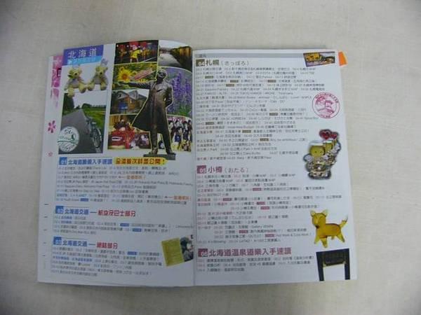 北海道書籍2-3.jpg
