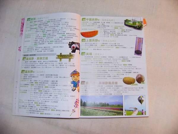 北海道書籍2-4.jpg