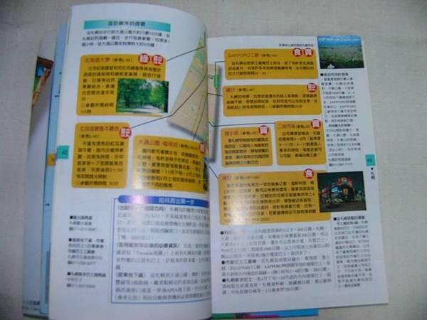 北海道書籍3-1.jpg