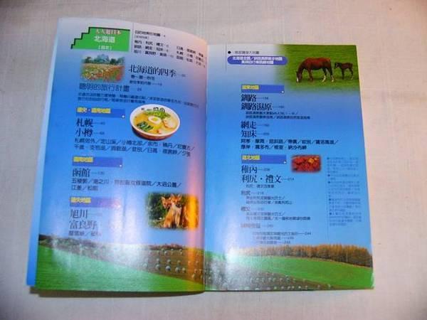 北海道書籍3-3.jpg