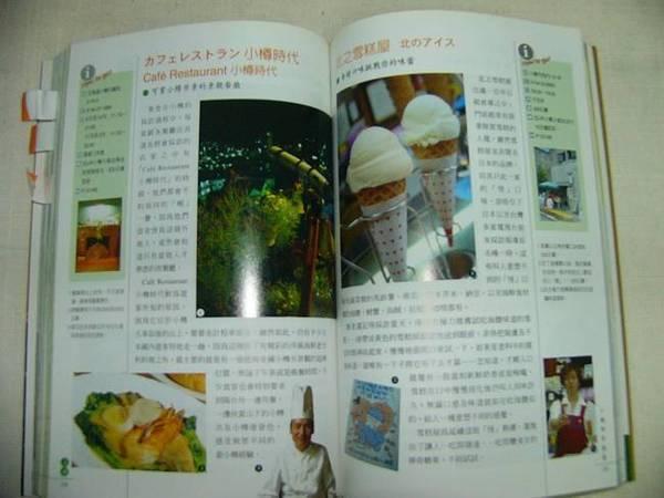 北海道書籍4-1.jpg