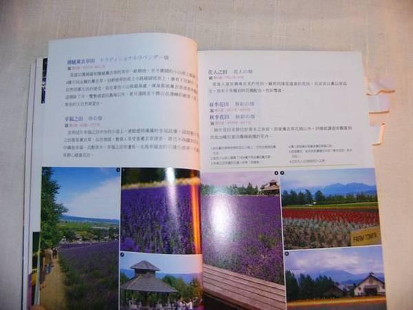 北海道書籍4-3.jpg