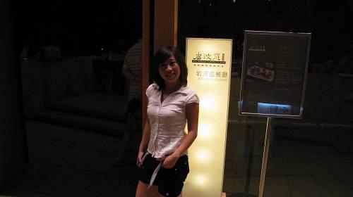 礁溪老爺-日式晚餐.jpg