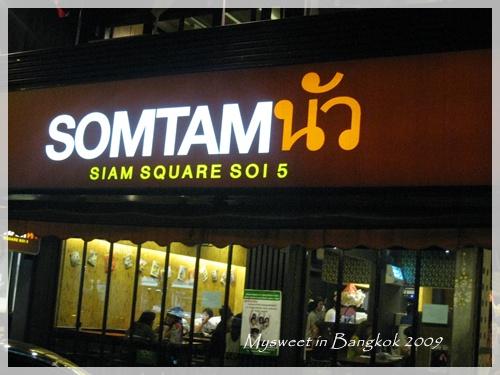 曼谷 Somtam Nua青木瓜沙拉專賣店