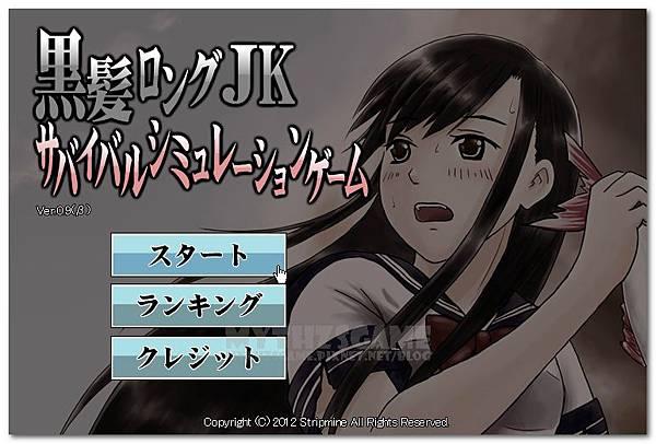 黑長直女高中生荒島求生-黒髪ロングJKサバイバルシミュレーションゲーム-