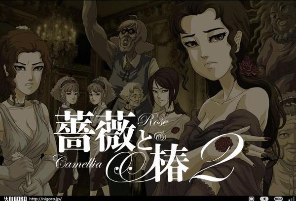 薔薇之椿-2 end