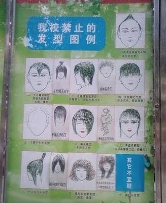 武漢中學的惡搞不良髮型圖例
