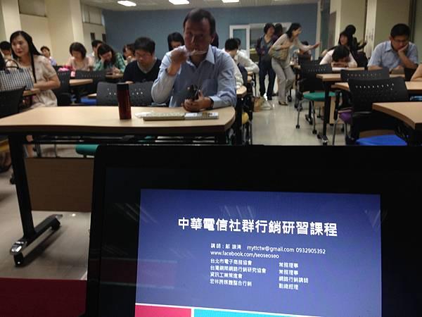 中華電信網路行銷研討會-社群行銷課程