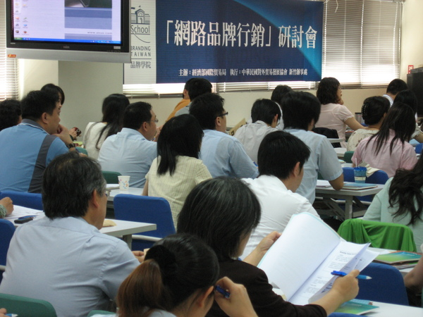 網路品牌行銷研討會4