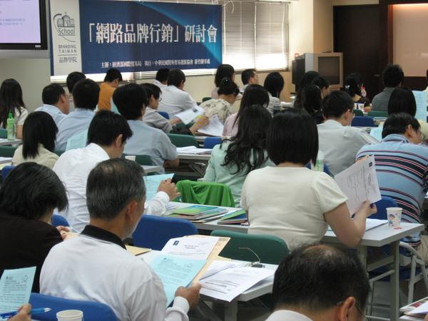 網路品牌行銷研討會5
