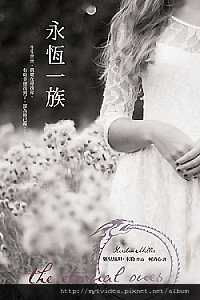永恆一族_72dpi.jpg