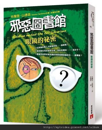邪惡圖書館1眼鏡的秘密.jpg