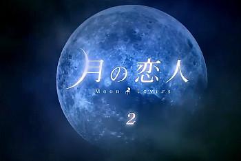 月戀3.jpg