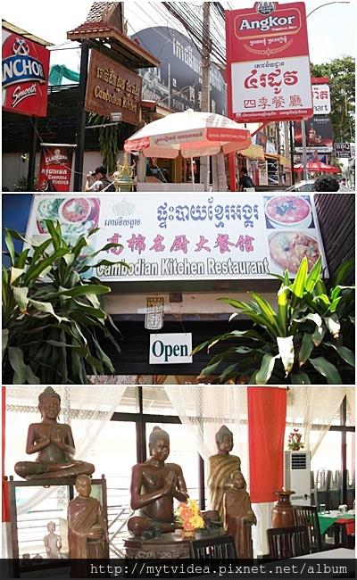 4-7高棉名廚餐廳