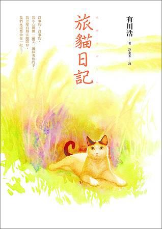 049旅貓日記