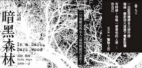 暗黑森林1.JPG