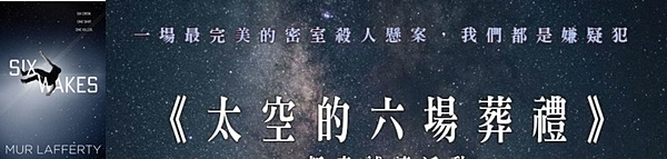 太空六喪禮3.jpg