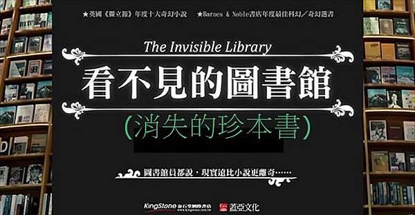 看不見的圖書館1.JPG