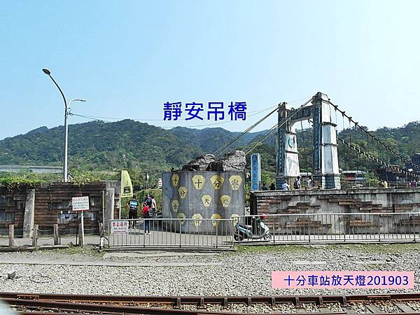 十分車站放天燈5.JPG
