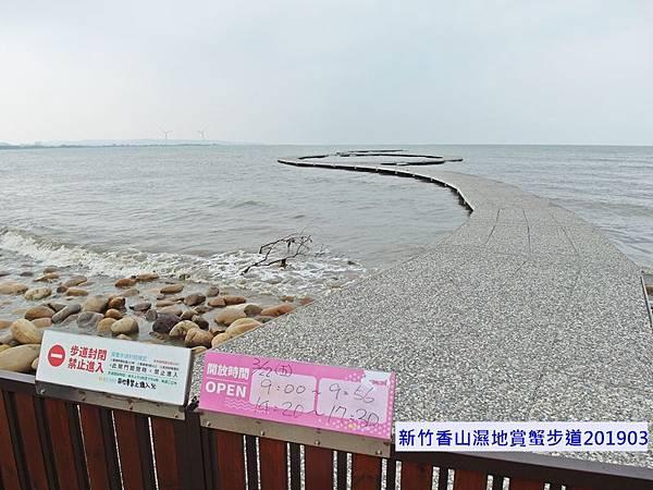 香山賞蟹步道1.JPG
