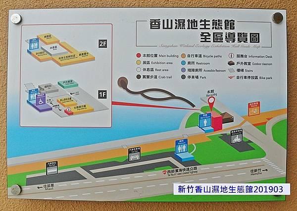香山賞蟹步道4.JPG