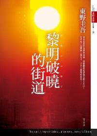 黎明破曉的街道中文封面.jpg