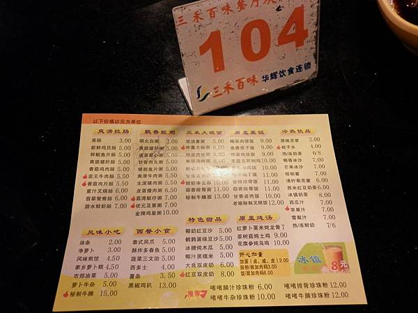 0702三禾百味餐廳菜單.JPG