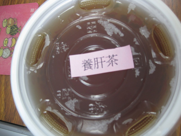 養肝茶.jpg