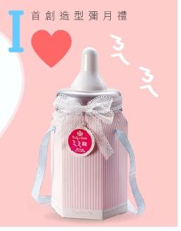 奶瓶西式禮盒.jpg