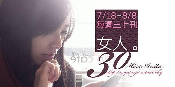 女人30特輯01