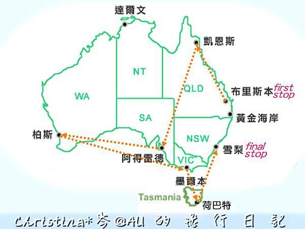 Christina@AU 飛行地圖