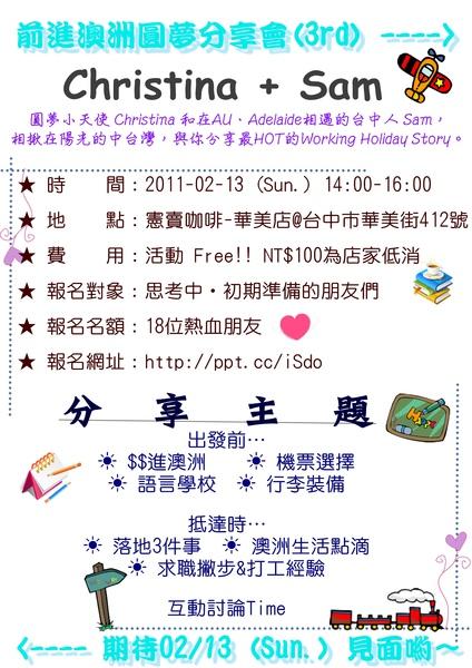 100-02-13 台中分享會