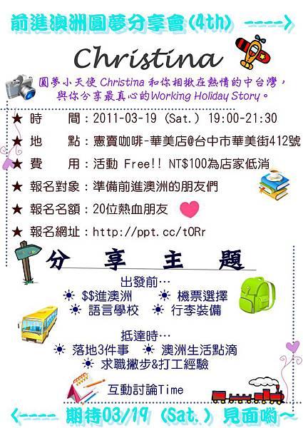100-03-19 台中分享會