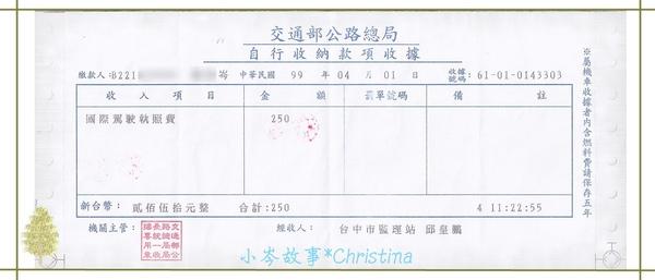 國際駕照 收據