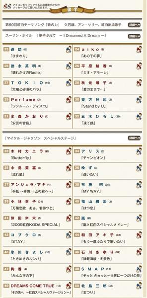 NHK09-2.jpg