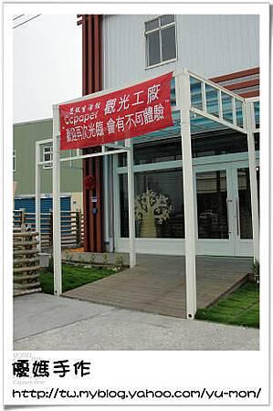 紙工廠061