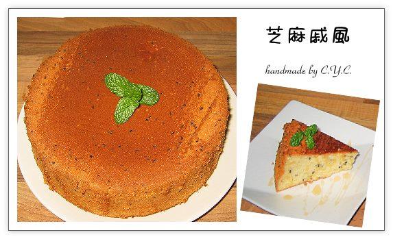 2009-01-04芝麻戚風.jpg