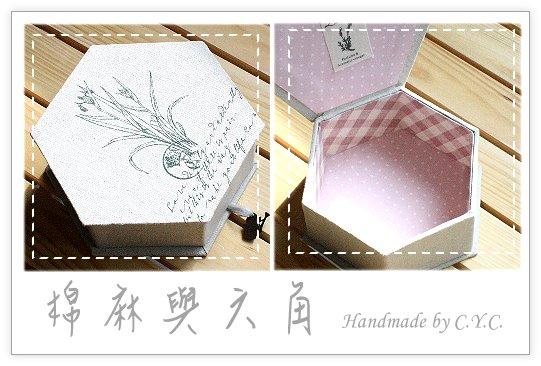 六角盒2.jpg