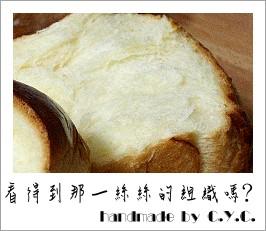 湯種牛奶土司-剖面.jpg