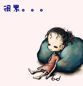 很累。.jpg