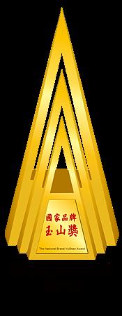 國家品牌玉山獎獎座.png