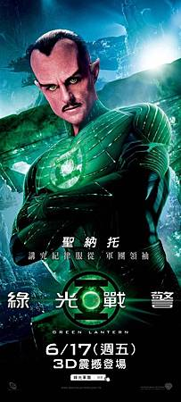 綠光戰警(GREEN LANTERN)
