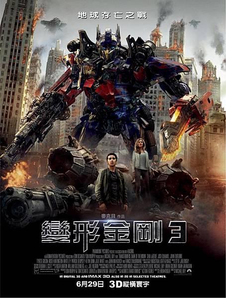 變形金剛3(Transformers3)