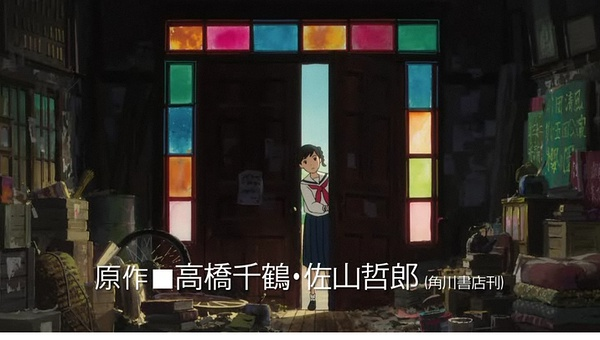 來自紅花坂 (From Up On Poppy Hill)
