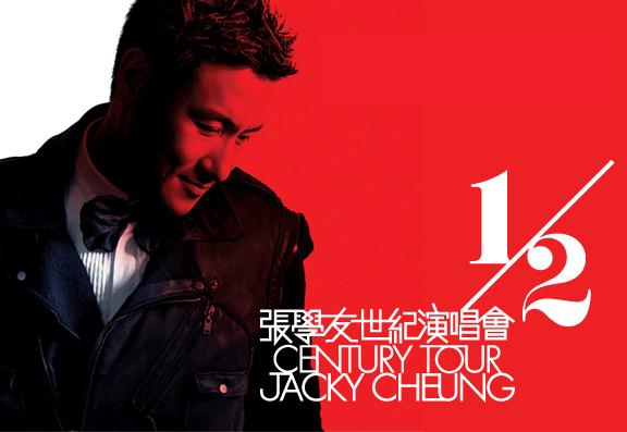 張學友1/2世紀演唱會 (Jacky Cheung 1/2 Century Tour)